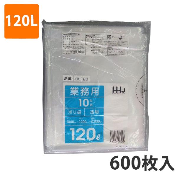 ゴミ袋 120L 0.030mm厚 LDPE 透明 GL-123(600枚入)【ポリ袋】お得な3ケース価格
