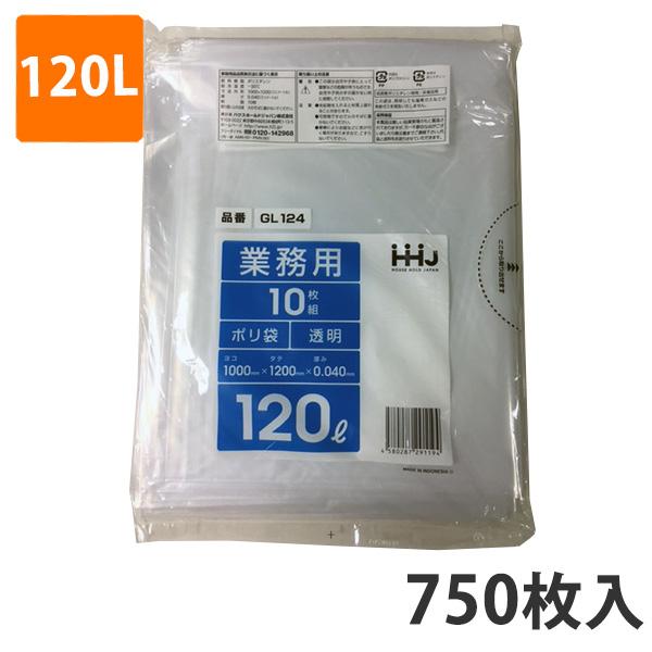 ゴミ袋 120L 0.040mm厚 LDPE 透明 GL-124(750枚入)【ポリ袋】お得な3ケース価格