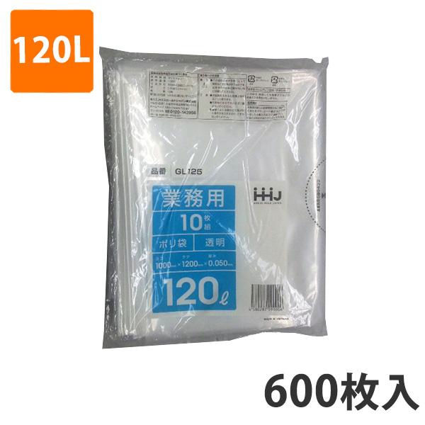 ゴミ袋 120L 0.050mm厚 LDPE 透明 GL-125(600枚入)【ポリ袋】お得な3ケース価格
