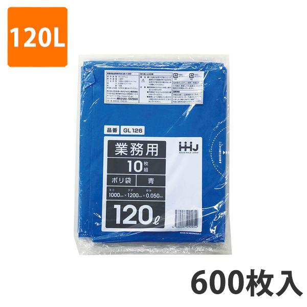 ゴミ袋120L 0.050mm厚 LDPE 青 GL-126(600枚入)【ポリ袋】お得な3ケース価格
