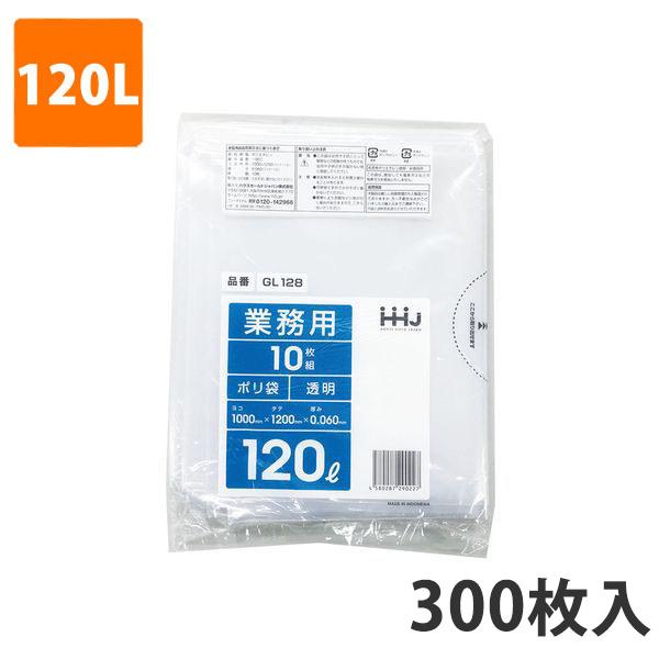 ゴミ袋120L 0.06mm厚 LDPE 透明 GL-128(300枚入)【ポリ袋】お得な3ケース価格