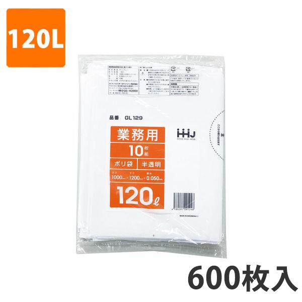 ゴミ袋120L 0.050mm厚 LDPE 半透明 GL-129(600枚入)【ポリ袋】お得な3ケース価格