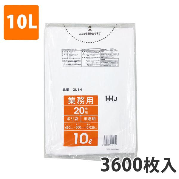 ゴミ袋10L 0.025mm厚 LDPE 半透明 GL-14(3600枚入)【ポリ袋】お得な3ケース価格