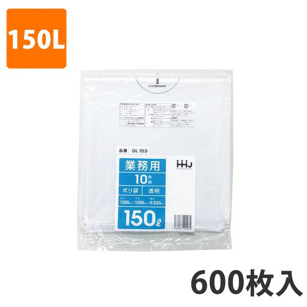 ゴミ袋150L 0.030mm厚 LDPE 透明 GL-153(600枚入)【ポリ袋】お得な3ケース価格