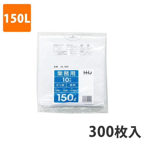 ゴミ袋150L 0.06mm厚 LDPE 透明 GL-158(300枚入)【ポリ袋】お得な3ケース価格