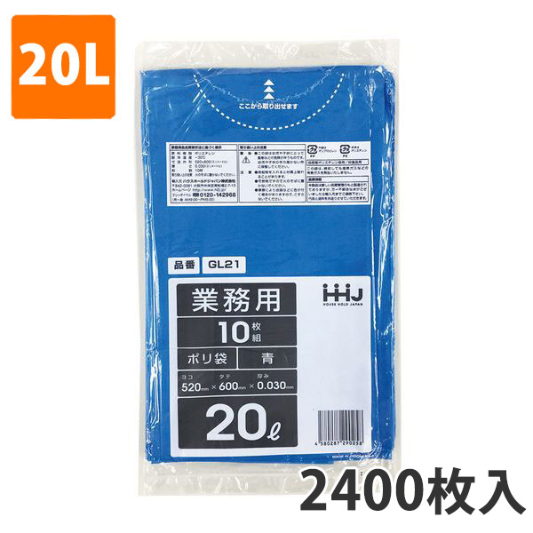 ゴミ袋20L 0.030mm厚 LDPE 青 GL-21(2400枚入)【ポリ袋】お得な3ケース価格