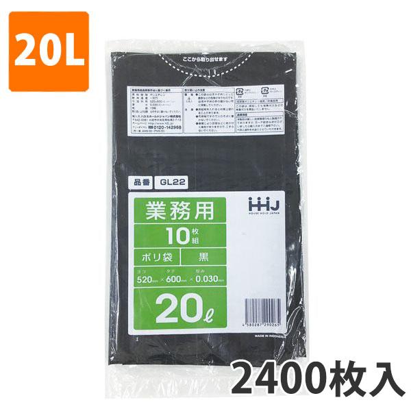 ゴミ袋20L 0.030mm厚 LDPE 黒 GL-22(2400枚入)【ポリ袋】お得な3ケース価格