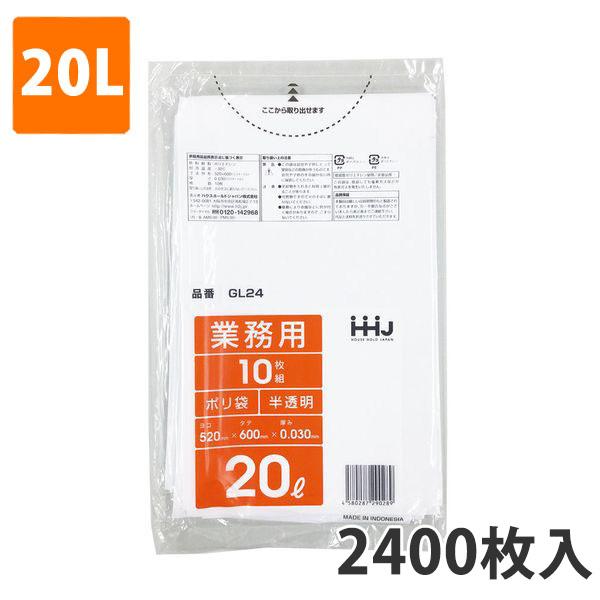 ゴミ袋20L 0.030mm厚 LDPE 半透明 GL-24(2400枚入)【ポリ袋】お得な3ケース価格