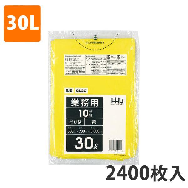 ゴミ袋30L 0.030mm厚 LDPE 黄 GL-30(2400枚入)【ポリ袋】お得な3ケース価格