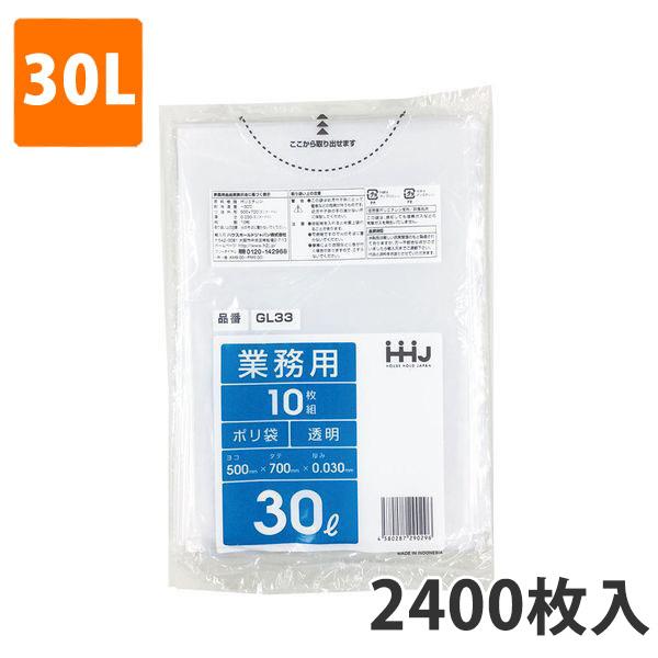ゴミ袋30L 0.030mm厚 LDPE 透明 GL-33(2400枚入)【ポリ袋】お得な3ケース価格