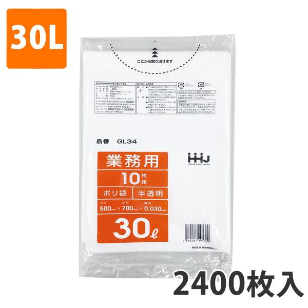 ゴミ袋30L 0.030mm厚 LDPE 半透明 GL-34(2400枚入)【ポリ袋】お得な3ケース価格