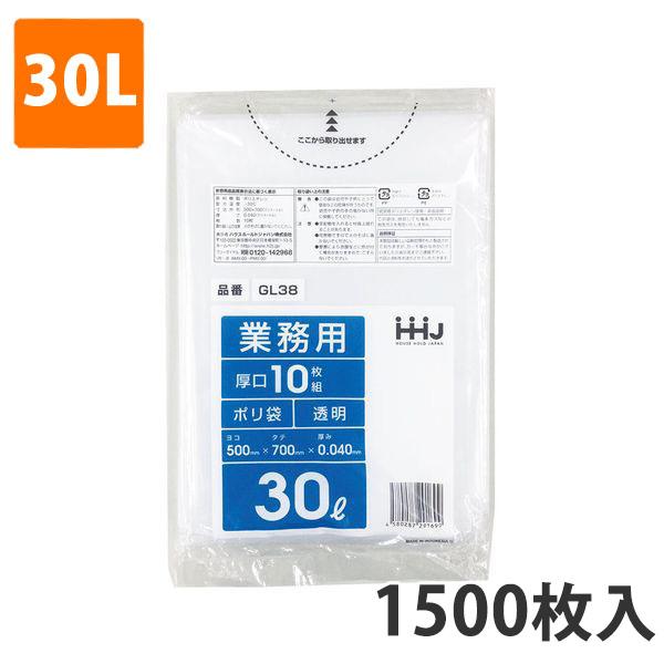 ゴミ袋30L 0.040mm厚 LDPE 透明 GL-38(1500枚入)【ポリ袋】お得な3ケース価格
