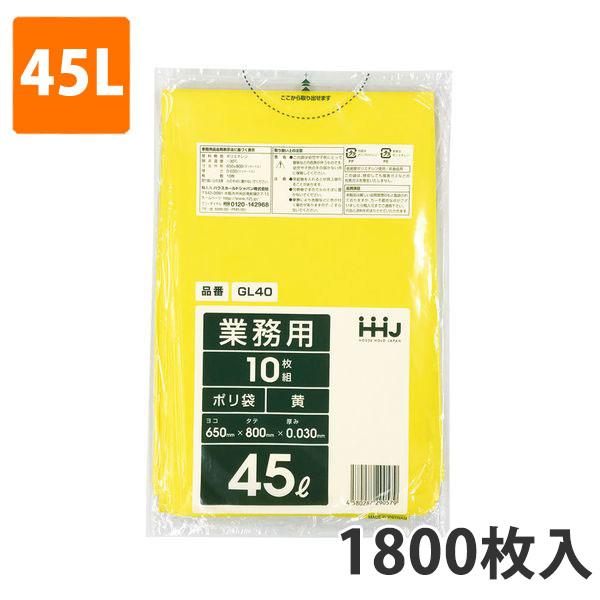 ゴミ袋45L 0.030mm厚 LDPE 黄 GL-40(1800枚入)【ポリ袋】お得な3ケース価格