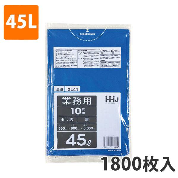 ゴミ袋45L 0.030mm厚 LDPE 青 GL-41(1800枚入)【ポリ袋】お得な3ケース価格