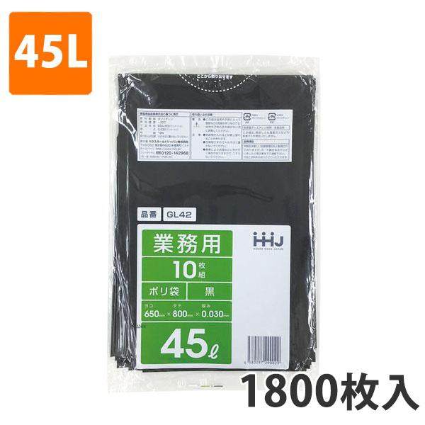 ゴミ袋45L 0.030mm厚 LDPE 黒 GL-42(1800枚入)【ポリ袋】お得な3ケース価格