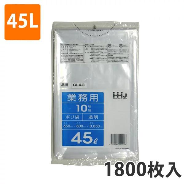 ゴミ袋 45L 0.030mm厚 LDPE 透明 GL-43(1800枚入)【ポリ袋】お得な3ケース価格