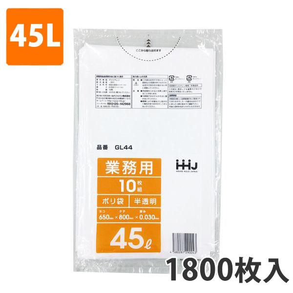 ゴミ袋45L 0.030mm厚 LDPE 半透明 GL-44(1800枚入)【ポリ袋】お得な3ケース価格