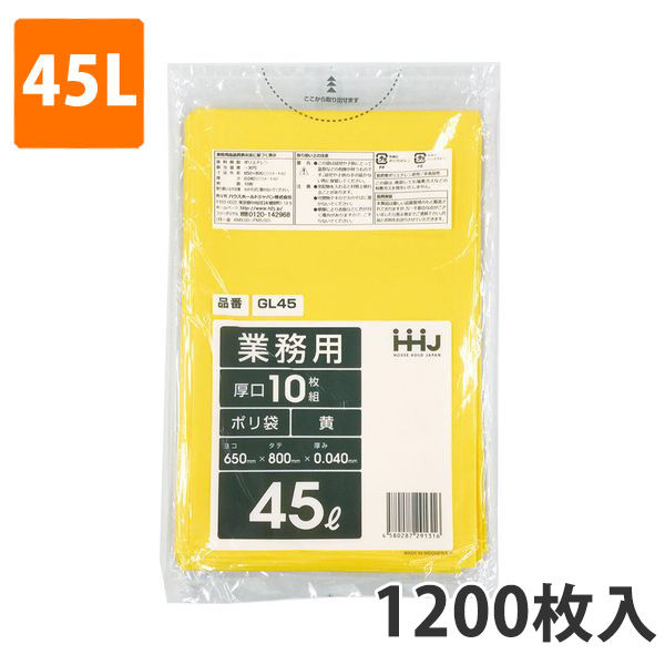 ゴミ袋45L 0.040mm厚 LDPE 黄 GL-45(1200枚入)【ポリ袋】お得な3ケース価格