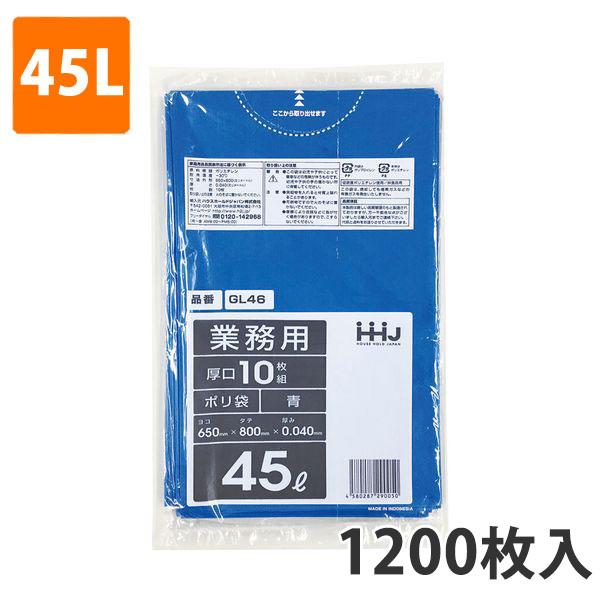 ゴミ袋45L 0.040mm厚 LDPE 青 GL-46(1200枚入)【ポリ袋】お得な3ケース価格