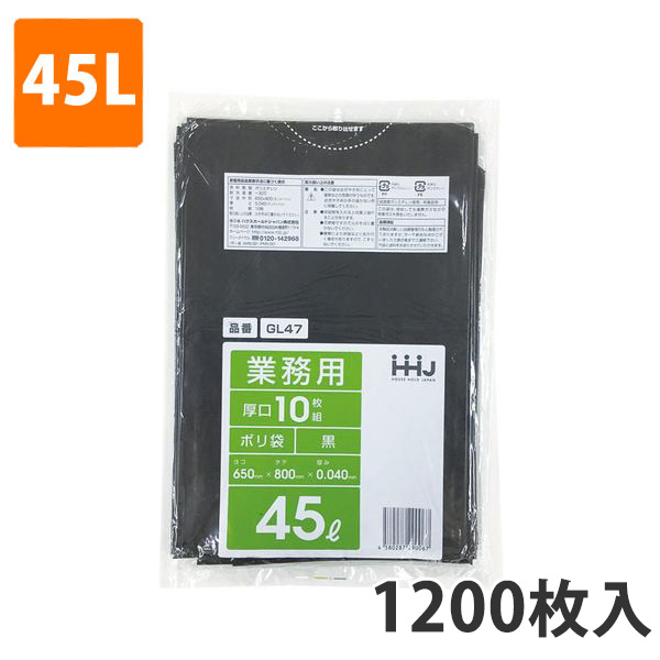 ゴミ袋45L 0.040mm厚 LDPE 黒 GL-47(1200枚入)【ポリ袋】お得な3ケース価格