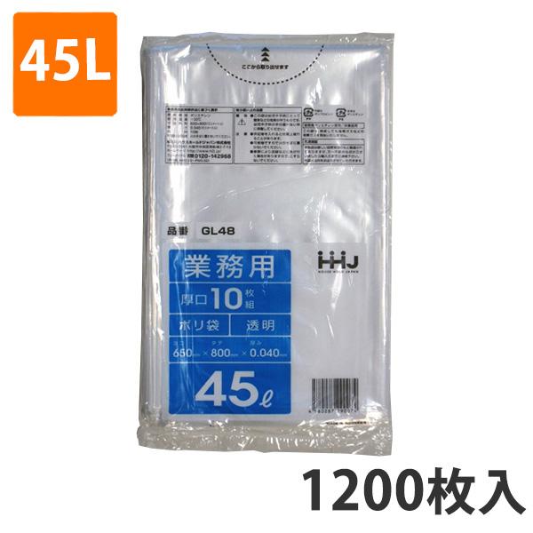 ゴミ袋 45L 0.040mm厚 LDPE 透明 GL-48(1200枚入)【ポリ袋】お得な3ケース価格
