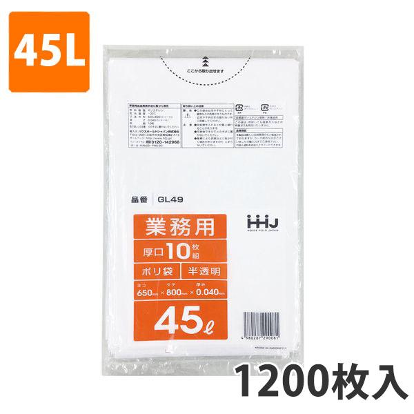 ゴミ袋45L 0.040mm厚 LDPE 半透明 GL-49(1200枚入)【ポリ袋】お得な3ケース価格