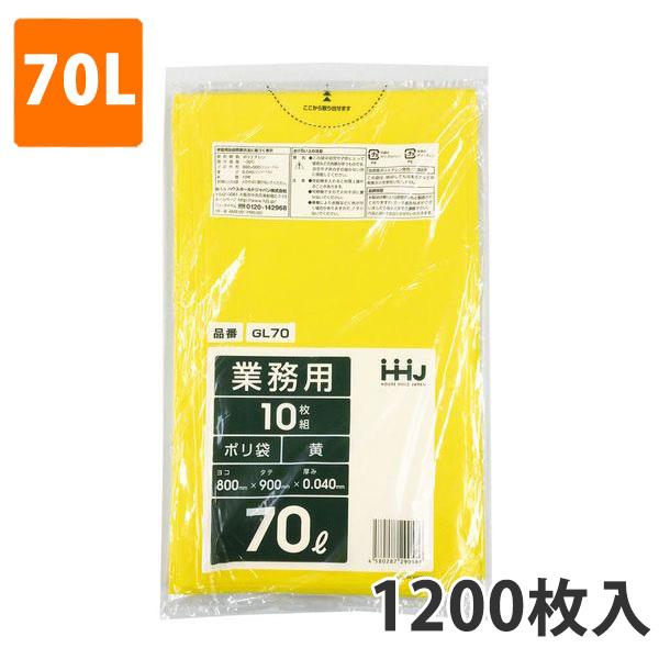 ゴミ袋70L 0.040mm厚 LDPE 黄 GL-70(1200枚入)【ポリ袋】お得な3ケース価格