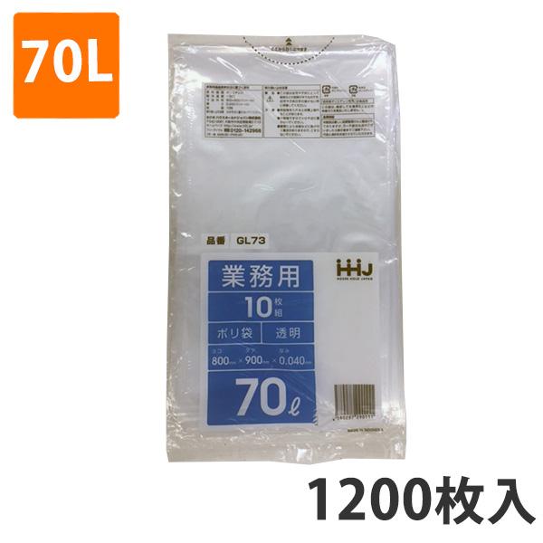 ゴミ袋 70L 0.040mm厚 LDPE 透明 GL-73(1200枚入)【ポリ袋】お得な3ケース価格