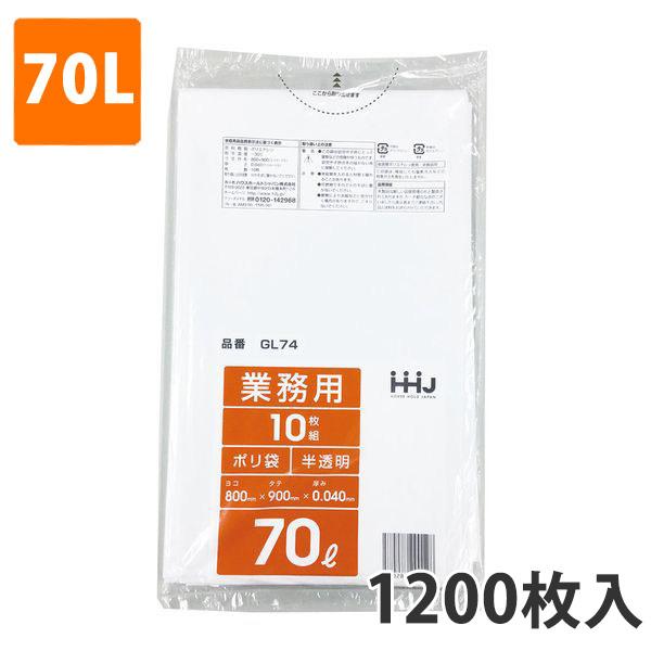 ゴミ袋70L 0.040mm厚 LDPE 半透明 GL-74(1200枚入)【ポリ袋】お得な3ケース価格