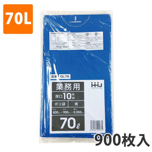 ゴミ袋70L 0.050mm厚 LDPE 青 GL-76(900枚入)【ポリ袋】お得な3ケース価格