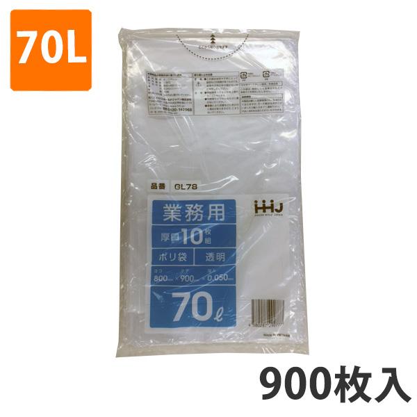 ゴミ袋 70L 0.050mm厚 LDPE 透明 GL-78(900枚入)【ポリ袋】お得な3ケース価格