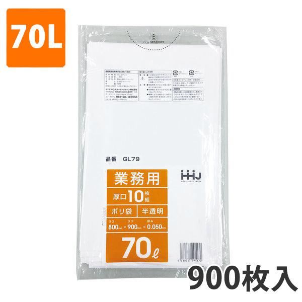 ★送料無料★ゴミ袋70L 0.050mm厚 LDPE 半透明 GL-79(900枚入)【ポリ袋】お得な3ケース価格