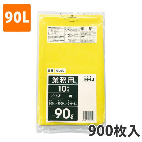 ゴミ袋90L 0.045mm厚 LDPE 黄 GL-90(900枚入)【ポリ袋】お得な3ケース価格