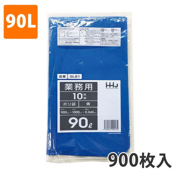 ゴミ袋90L 0.045mm厚 LDPE 青 GL-91(900枚入)【ポリ袋】お得な3ケース価格