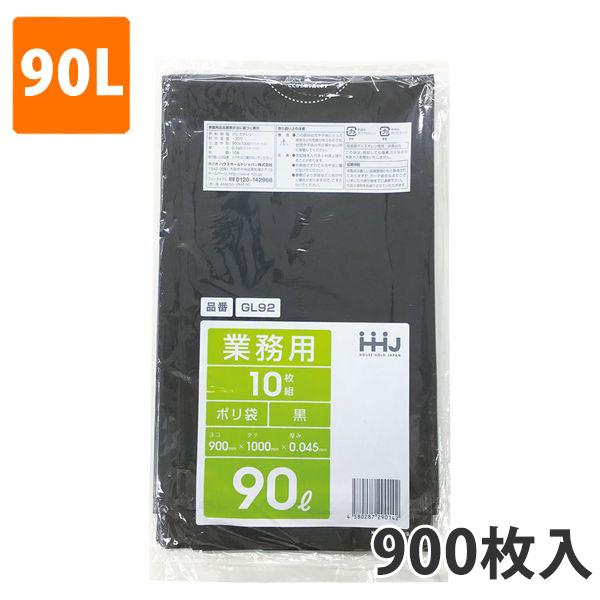 ゴミ袋90L 0.045mm厚 LDPE 黒 GL-92(900枚入)【ポリ袋】お得な3ケース価格
