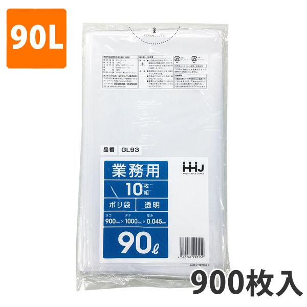 ゴミ袋90L 0.045mm厚 LDPE 透明 GL-93(900枚入)【ポリ袋】お得な3ケース価格