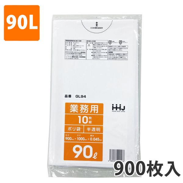 ゴミ袋90L 0.045mm厚 LDPE 半透明 GL-94(900枚入)【ポリ袋】お得な3ケース価格