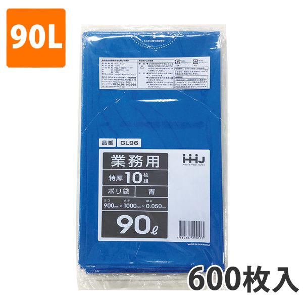 ゴミ袋90L 0.050mm厚 LDPE 青 GL-96(600枚入)【ポリ袋】お得な3ケース価格