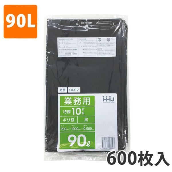 ゴミ袋90L 0.050mm厚 LDPE 黒 GL-97(600枚入)【ポリ袋】お得な3ケース価格