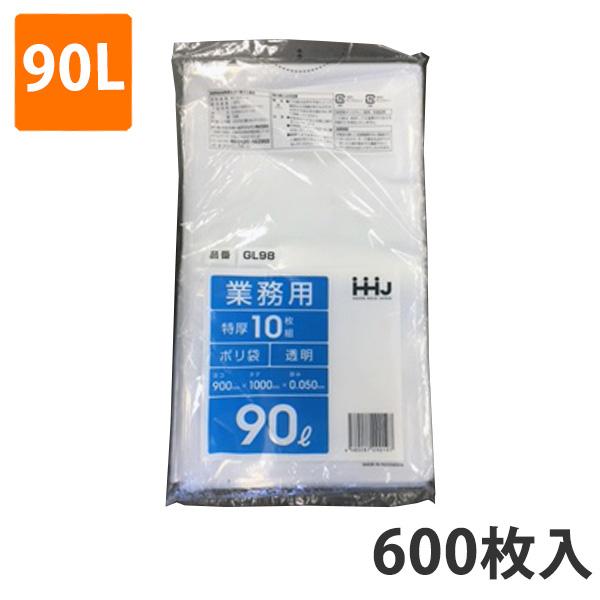 ゴミ袋 90L 0.050mm厚 LDPE 透明 GL-98(600枚入)【ポリ袋】お得な3ケース価格