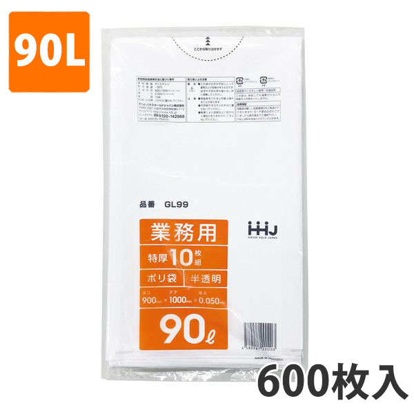 ゴミ袋90L 0.050mm厚 LDPE 半透明 GL-99(600枚入)【ポリ袋】お得な3ケース価格