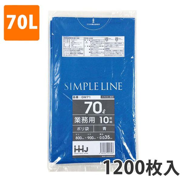 ゴミ袋70L 0.035mm厚 LDPE 青 GM-71(1200枚入)【ポリ袋】お得な3ケース価格