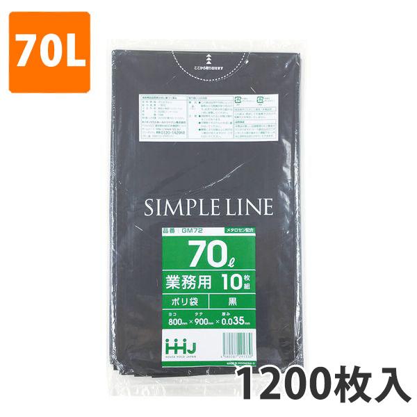 ゴミ袋70L 0.035mm厚 LDPE 黒 GM-72(1200枚入)【ポリ袋】お得な3ケース価格