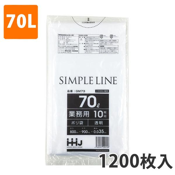 ゴミ袋70L 0.035mm厚 LDPE 透明 GM-73(1200枚入)【ポリ袋】お得な3ケース価格