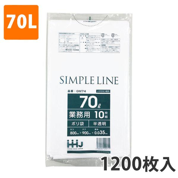 ゴミ袋70L 0.035mm厚 LDPE 半透明 GM-74(1200枚入)【ポリ袋】お得な3ケース価格