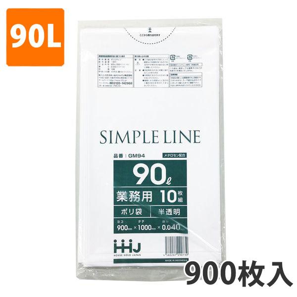 ゴミ袋90L 0.040mm厚 LDPE 半透明 GM-94(900枚入)【ポリ袋】お得な3ケース価格