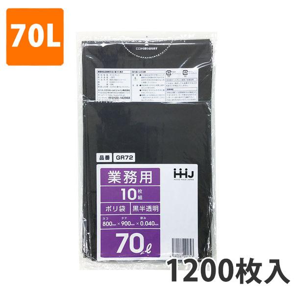 ゴミ袋70L 0.040mm厚 LDPE 黒半透明 GR-72(1200枚入)【ポリ袋】お得な3ケース価格