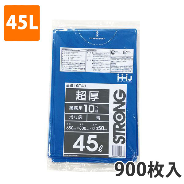 ゴミ袋45L 0.050mm厚 LDPE 青 GT-41(900枚入)【ポリ袋】お得な3ケース価格