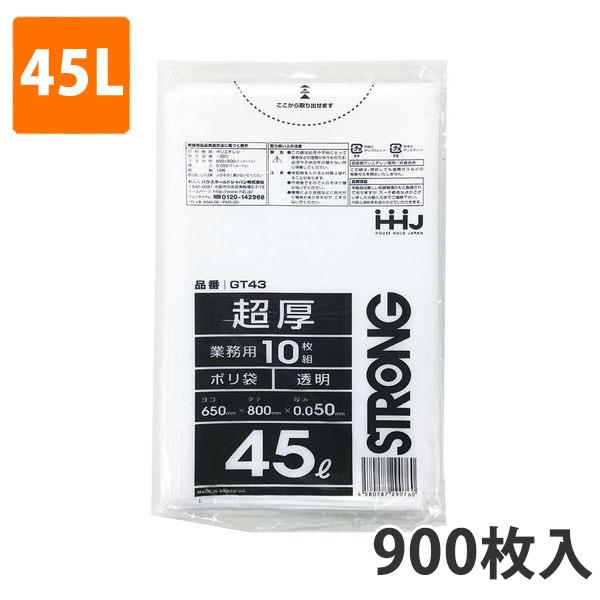 ゴミ袋45L 0.050mm厚 LDPE 透明 GT-43(900枚入)【ポリ袋】お得な3ケース価格