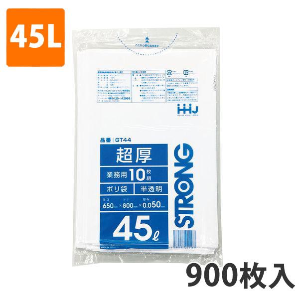 ゴミ袋45L 0.050mm厚 LDPE 半透明 GT-44(900枚入)【ポリ袋】お得な3ケース価格